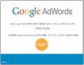 Adwordsディスプレイ広告上級者認定証